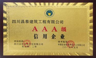 三A信用等级证书