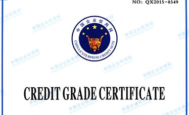 AAA等级证书