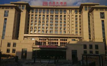 永昌大酒店